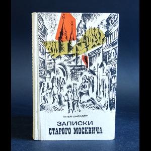Шнейдер Илья - Записки старого москвича