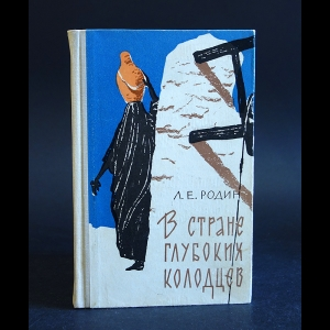 Родин Леонид - В стране глубоких колодцев
