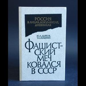 Дьяков Ю., Бушуева Т. - Фашистский меч ковался в СССР