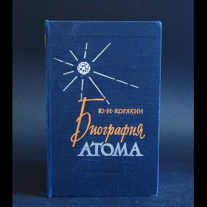 Корякин Ю.И. - Биография атома