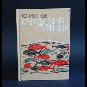 Иванов Юрий - Карибский сувенир