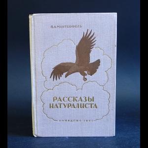 Мантейфель Петр - Рассказы натуралиста