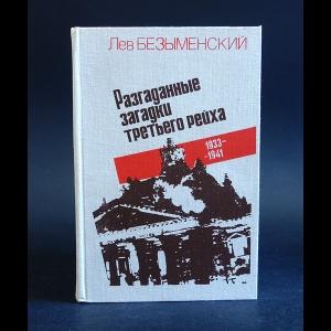 Безыменский Лев - Разгаданные загадки Третьего рейха. 1933-1941