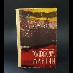 Малахов Анатолий - Под покровом мантии