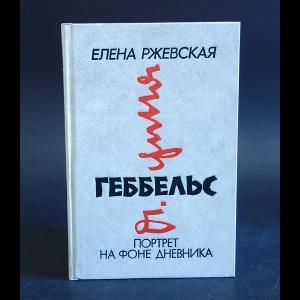 Ржевская Елена - Геббельс. Портрет на фоне дневника