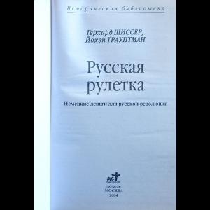 Книга русская рулетка немецкие деньги для русской революции игровые автоматы.ехе