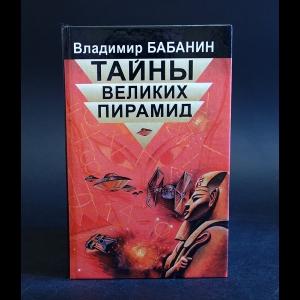 Бабанин В. - Тайны великих пирамид