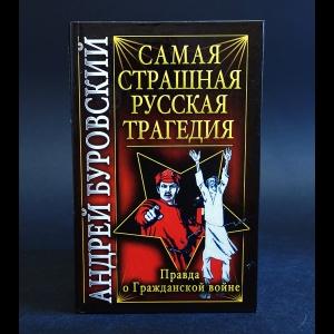 Буровский Андрей - Самая страшная русская трагедия. Правда о Гражданской войне