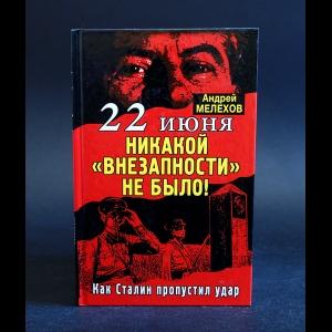 Мелехов А. - 22 июня. Никакой внезапности не было! Как Сталин пропустил удар
