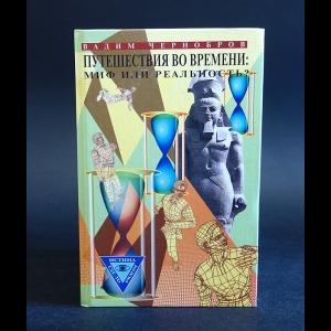Чернобров В.А. - Путешествия во времени: миф или реальность?