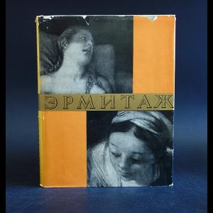 Авторский коллектив - Государственный Эрмитаж. Западноевропейская живопись. (Комплект из 2 книг)