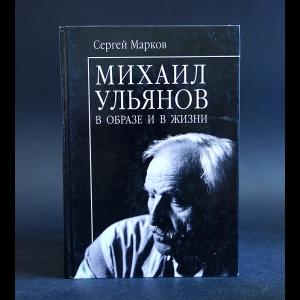 Марков С. - Михаил Ульянов