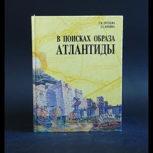 Дроздова Т., Юркина Э. - В поисках образа Атлантиды