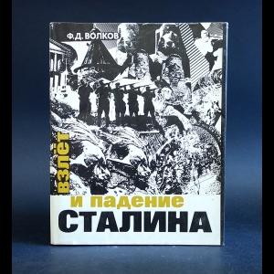 Волков Ф.Д. - Взлет и падение Сталина