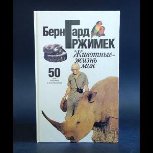 Гржимек Бернгард - Животные - жизнь моя