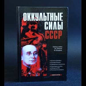 Авторский коллектив - Оккультные силы СССР