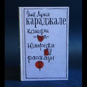 Караджале Ион Лука  - Ион Лука Караджале. Комедии. Юморески. Рассказы