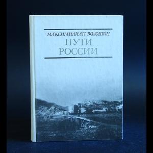 Волошин Максимилиан - Пути России: Стихотворения и поэмы