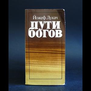 Лукач Йожеф - Пути богов