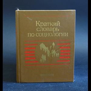 Авторский коллектив - Краткий словарь по социологии