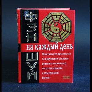Савельев Кирилл - Фэн-шуй на каждый день