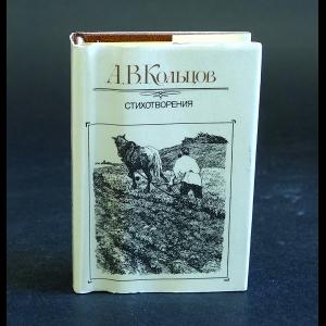 Кольцов А.В. - А. В. Кольцов. Стихотворения