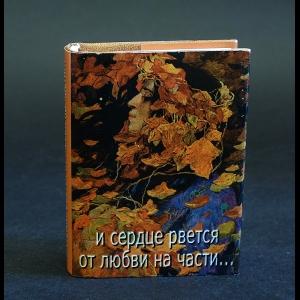 Авторский коллектив - И сердце рвётся от любви на части.. Лирические стихи русских поэтесс