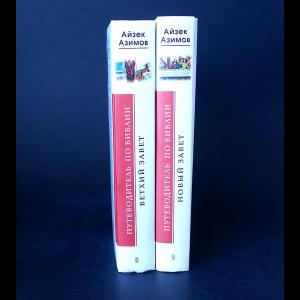 Азимов Айзек - Путеводитель по Библии. Ветхий завет. Новый завет (комплект из 2 книг)