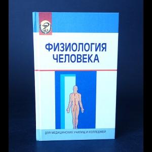 Авторский коллектив - Физиология человека