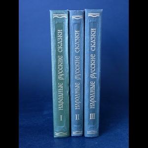 Афанасьев Александр - Народные русские сказки А.Н. Афанасьева в 3 томах (комплект из 3 книг)