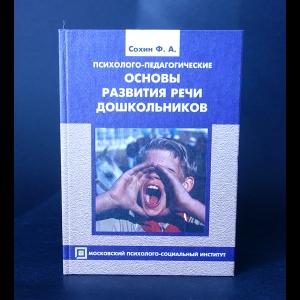Сохин Ф.А. - Психолого-педагогические основы развития речи дошкольников