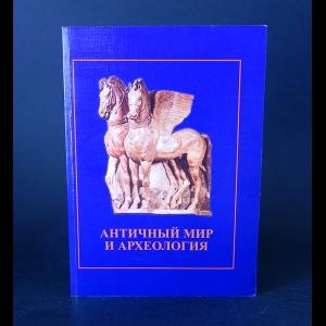 Авторский коллектив - Античный мир и археология  Выпуск 13
