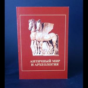 Авторский коллектив - Античный мир и археология Выпуск 17