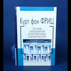 Фриц Курт Фон - Теория смешанной конституции в античности. Критический анализ политических взглядов полибия