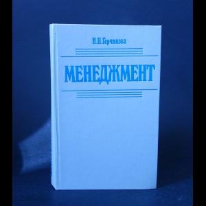Герчикова И.Н. - Менеджмент