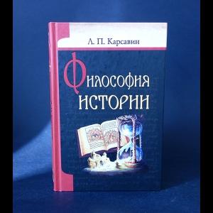 Карсавин Лев - Философия истории