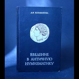 Казаманова Л.Н. - Введение в античную нумизматику