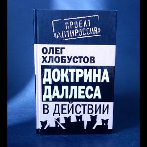Хлобустов Олег - Доктрина Даллеса в действии