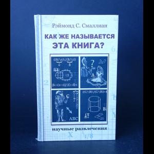 Смаллиан Рэймонд М. - Как же называется эта книга?