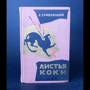 Суйковский Богуслав - Листья коки