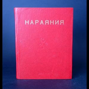 Авторский коллектив - Махабхарата Выпуск V Книга 2 Нараяния