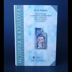 Циркин Ю.Б. - Античные и раннесредневековые источники по истории Испании