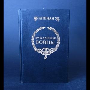 Аппиан - Гражданские войны