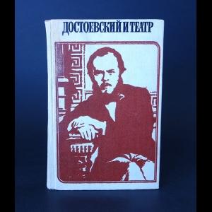 Завадский Ю., Альтшуллер А., Гозенпуд А.  - Достоевский и театр