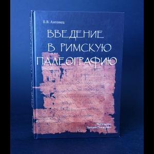 Антонец Е.В. - Введение в Римскую палеографию