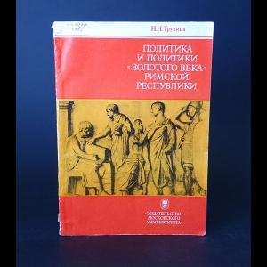 Трухина Н.Н. - Политика и политики Золотого века Римской Республики