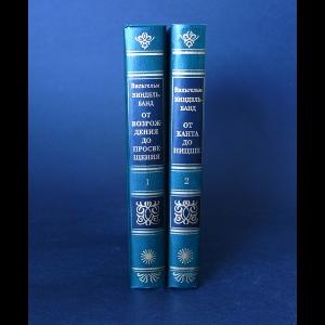 Виндельбанд Вильгельм - История новой философии (комплект из 2 книг)