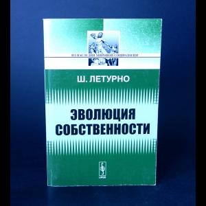 Летурно Ш. - Эволюция собственности