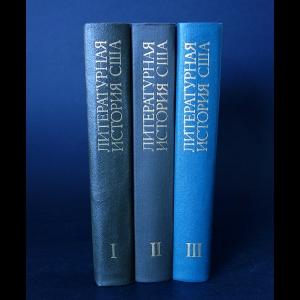 Авторский коллектив - Литературная история Соединенных штатов Америки в3 томах (комплект из 3  книг)
