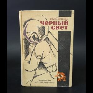 Мелентьев В. - Черный свет